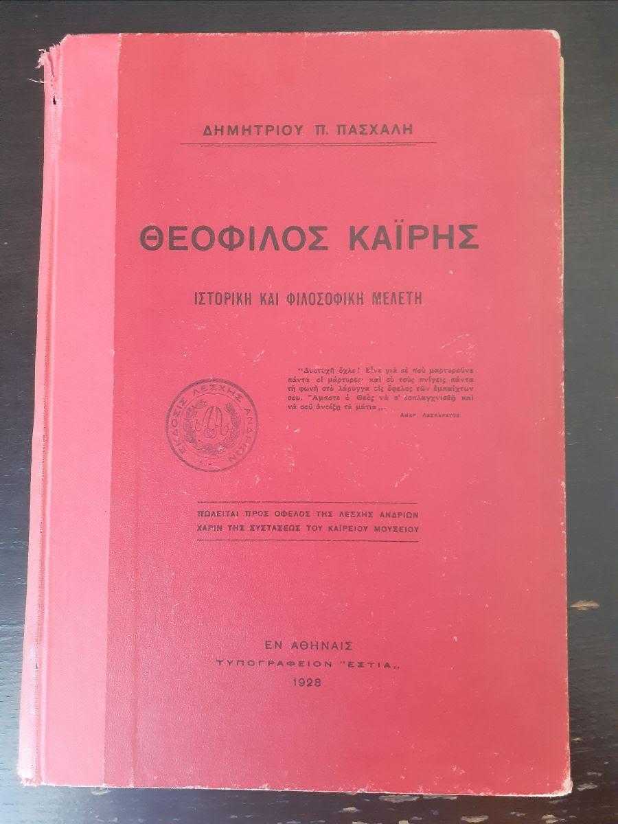 Ιστορικό Αρχείο της Λέσχης Ανδρίων – Γράμμα προς Σοφία Θεοφίλου Καΐρη (1927)