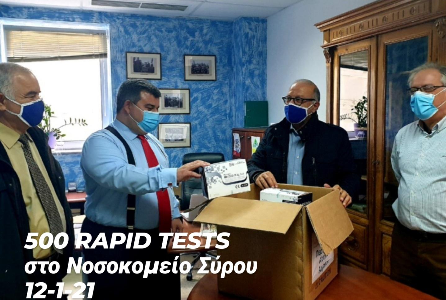 500 rapid test Covid-19 στο Νοσοκομείο Σύρου