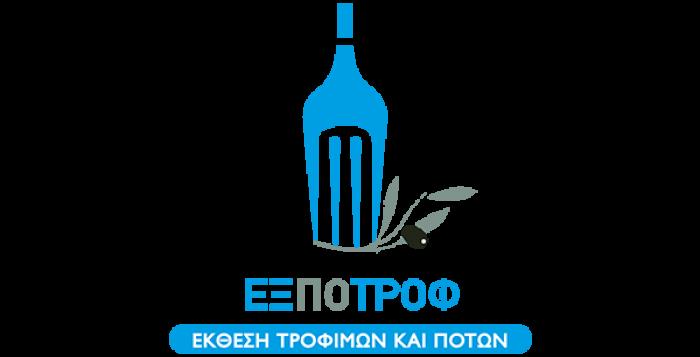 Περιφέρεια Ν. Αιγαίου: Πρόσκληση συμμετοχής στην ψηφιακή έκθεση τροφίμων και ποτών ΕΞΠΟΤΡΟΦ