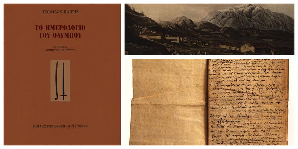 «Το Ημερολόγιο του Ολύμπου» από την Καΐρειο Βιβλιοθήκη και τις εκδόσεις Gutenberg