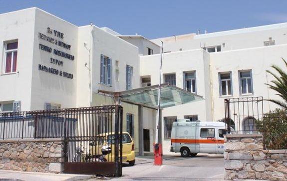 Τραγική υποστελέχωση του Νοσοκομείου Σύρου
