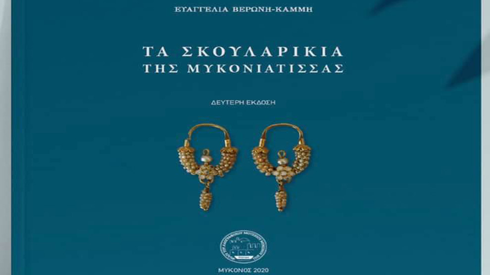 Κυκλοφόρησε η 2η έκδοση του βιβλίου «Τα σκουλαρίκια της Μυκονιάτισσας»