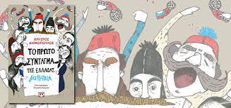 Γιορτάζουμε την Eλληνική Eπανάσταση: Online εκδήλωση για παιδιά από την Ελληνοαμερικανική Ένωση