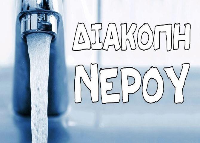 Διακοπή ύδρευσης αύριο στο Γαύριο