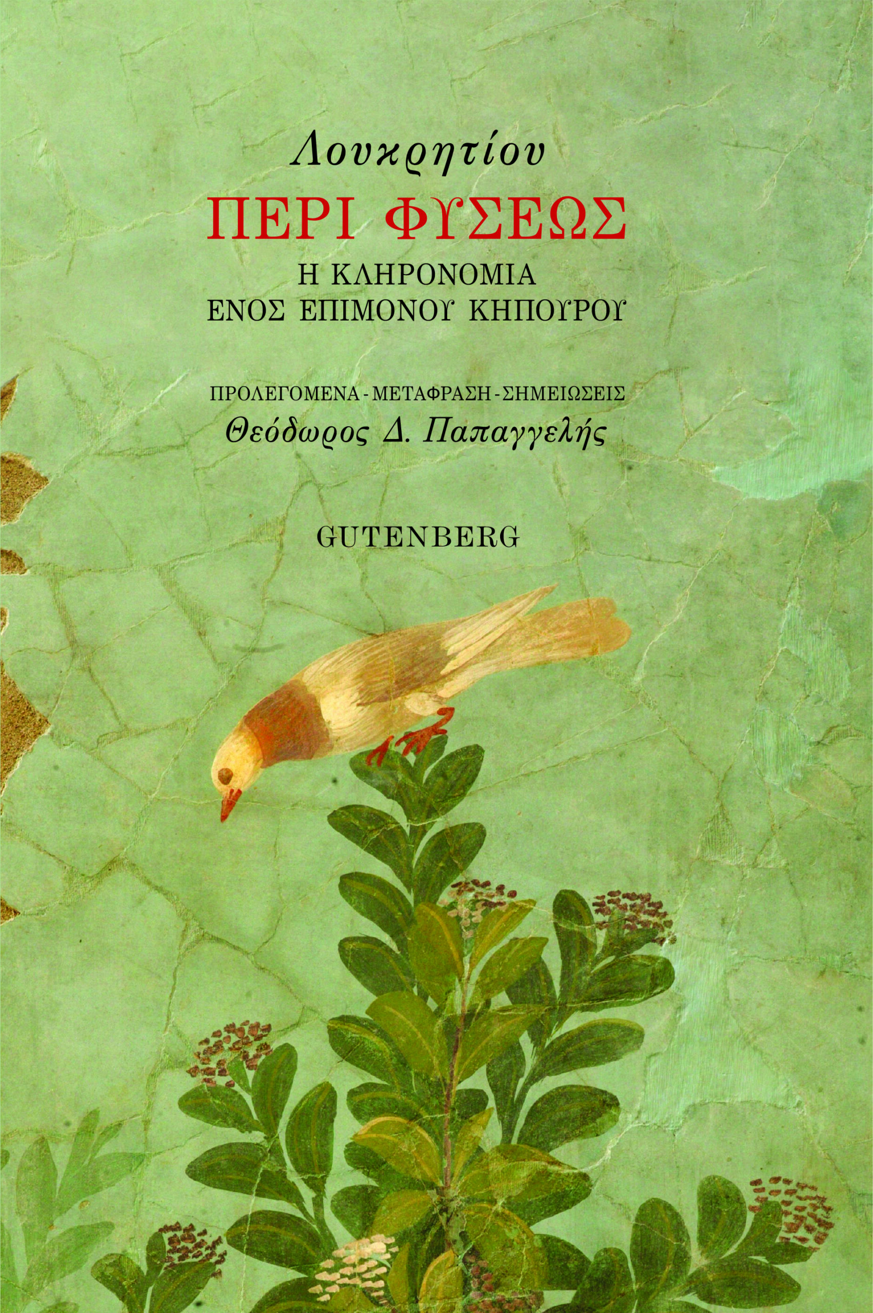 Λουκρήτιος: Περί Φύσεως – Η κληρονομιά ενός επίμονου κηπουρού, από τις εκδόσεις Gutenberg