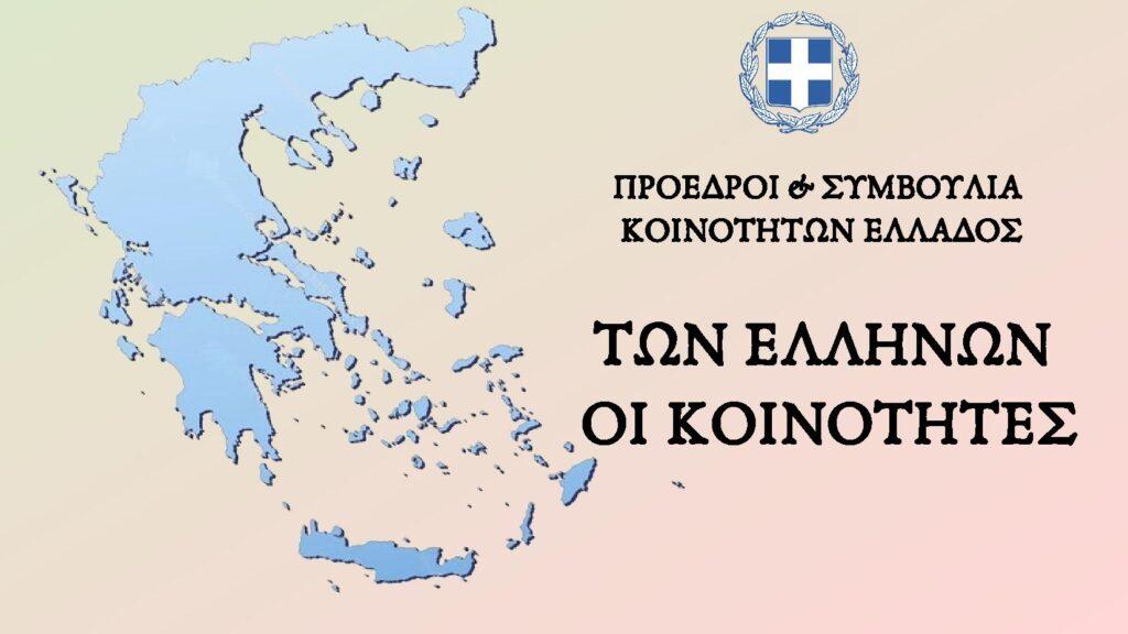 Δίκτυο Κοινοτήτων Ελλάδας: Ανοιχτή επιστολή προς ΚΕΔΕ και Δημάρχους όλης της χώρας
