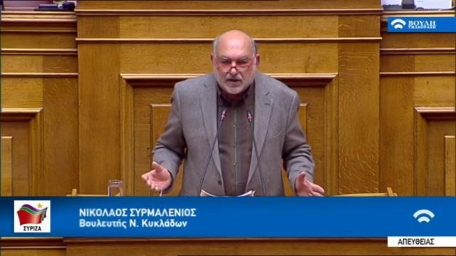 Ζητήματα Δασικών Χαρτών στις Κυκλάδες: Επίκαιρη ερώτηση κατέθεσε στη Βουλή ο Νίκος Συρμαλένιος