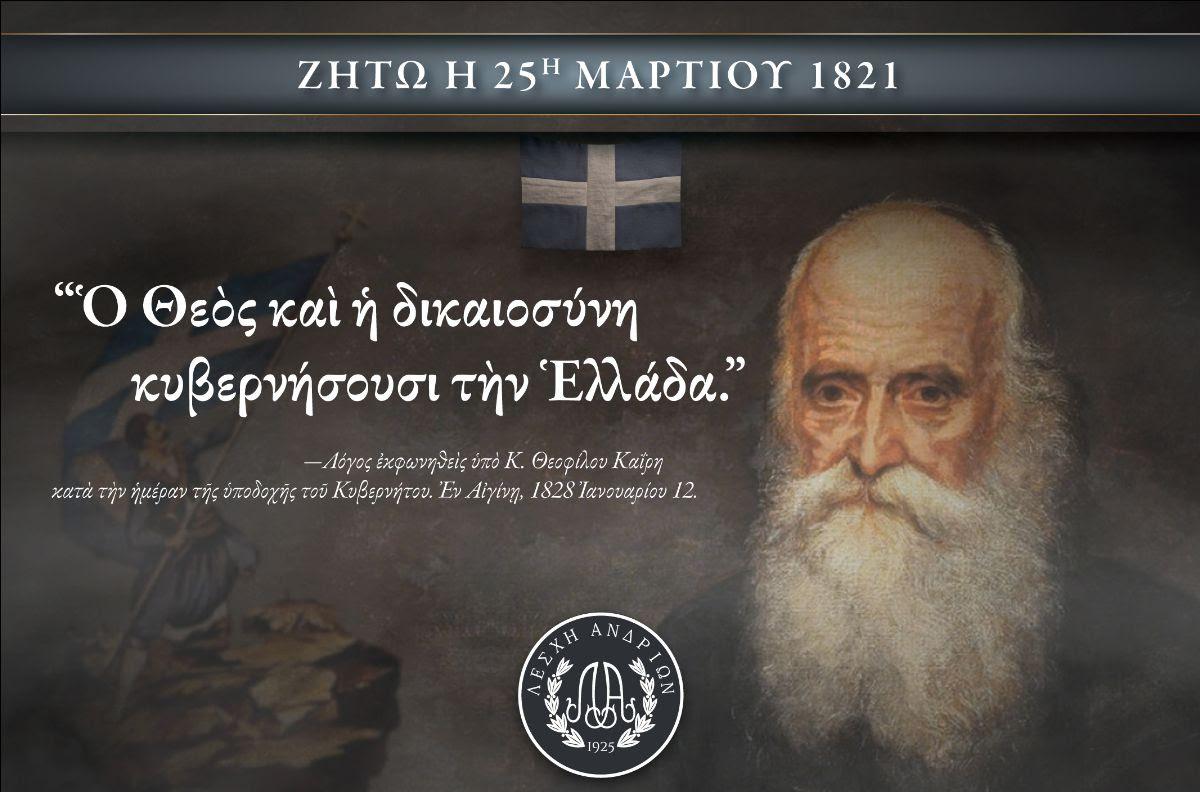 Λέσχη Ανδρίων: Ζήτω η 25η Μαρτίου 1821