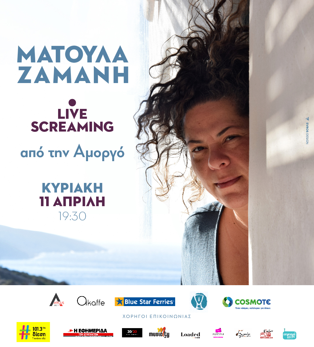H Ματούλα Ζαμάνη σε Live Streaming συναυλία από την Αμοργό