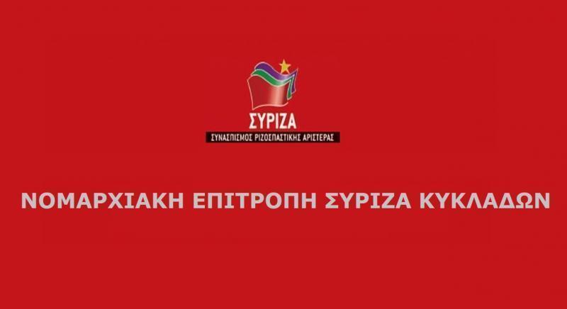 Νησιωτικότητα και Υγεία: Το σχέδιο του ΣΥΡΙΖΑ-Προοδευτική Συμμαχία  για το νέο ΕΣΥ