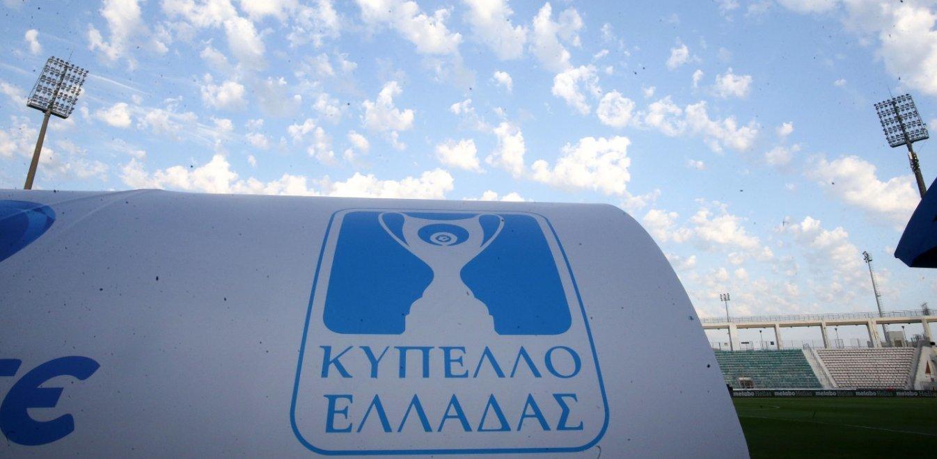 Κύπελλο Ελλάδας: Ολοταχώς για τελικό χωρίς φιλάθλους