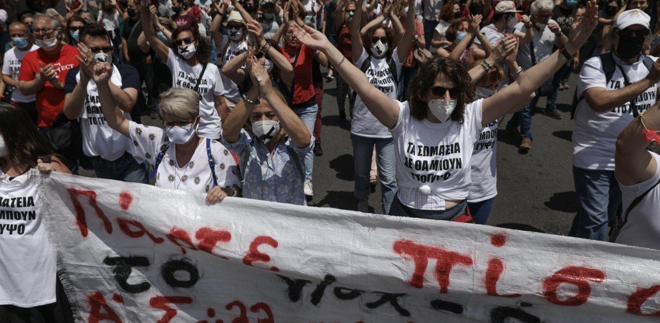Εργασιακό νομοσχέδιο: Απεργιακές κινητοποιήσεις στο κέντρο της Αθήνας