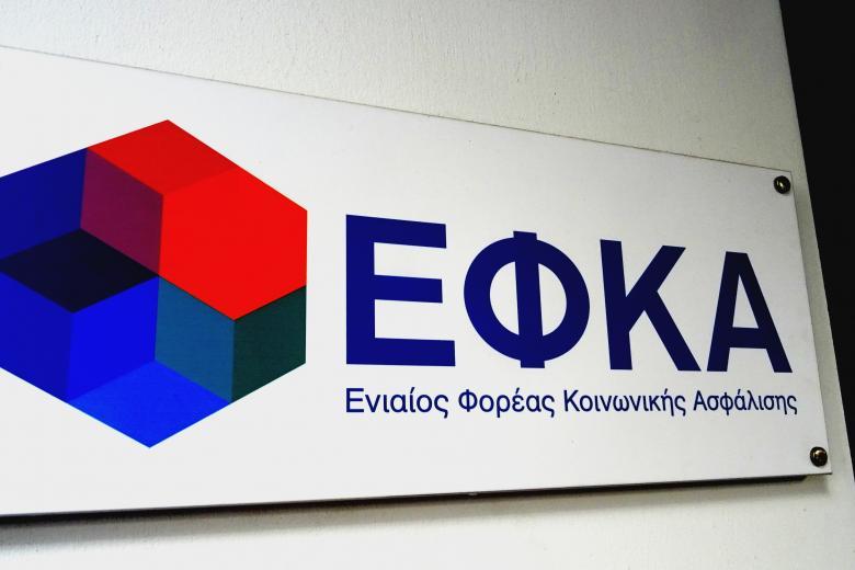 e-ΕΦΚΑ: Οι 11 ηλεκτρονικές υπηρεσίες για τους αγρότες