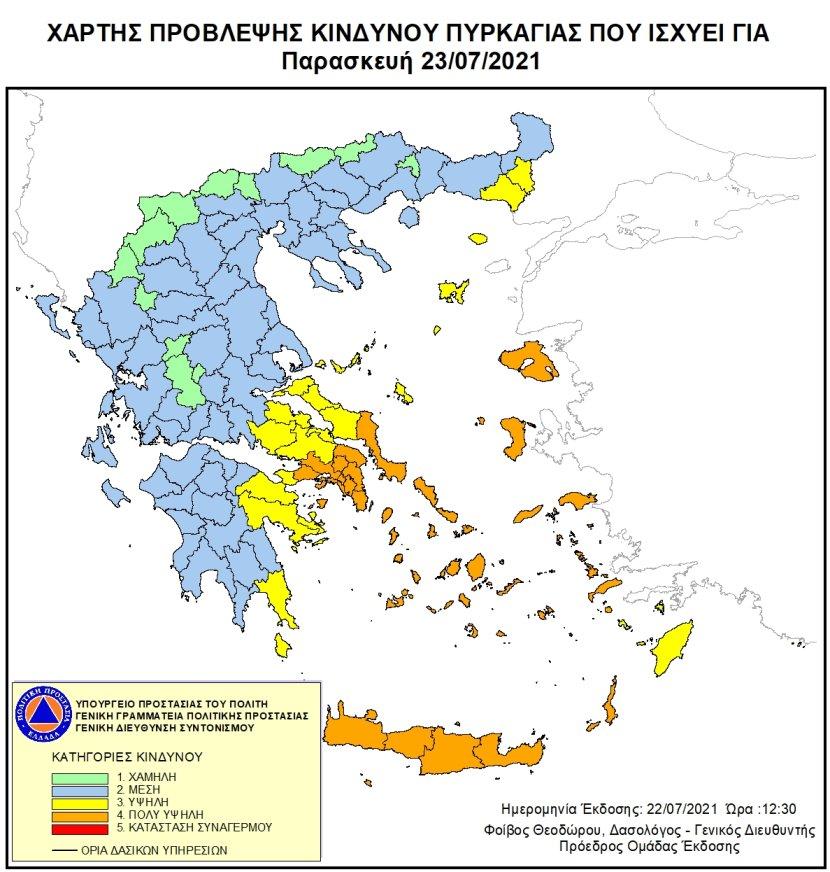 Πολύ υψηλός κίνδυνος πυρκαγιάς σήμερα στην Περιφέρεια Νοτίου Αιγαίου