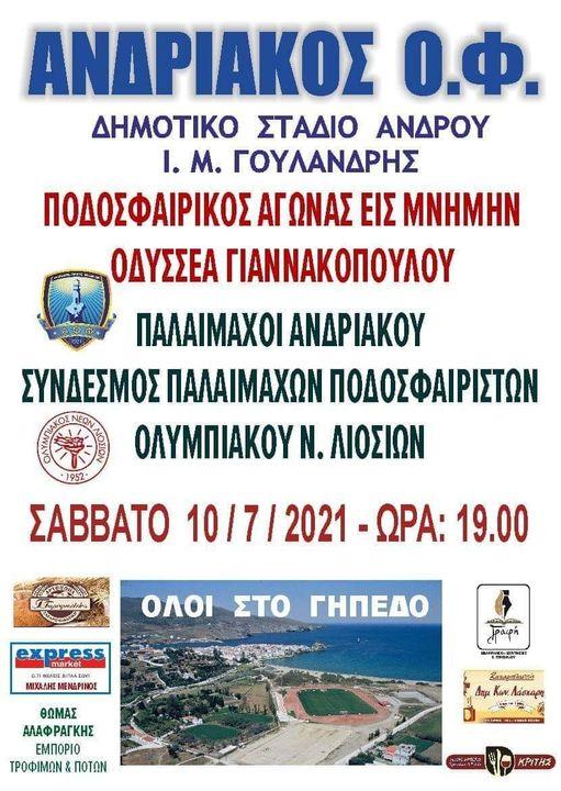 Ανδριακός Ο.Φ.: Ποδοσφαιρικός αγώνας εις μνήμη Οδυσσέα Γιαννακόπουλου
