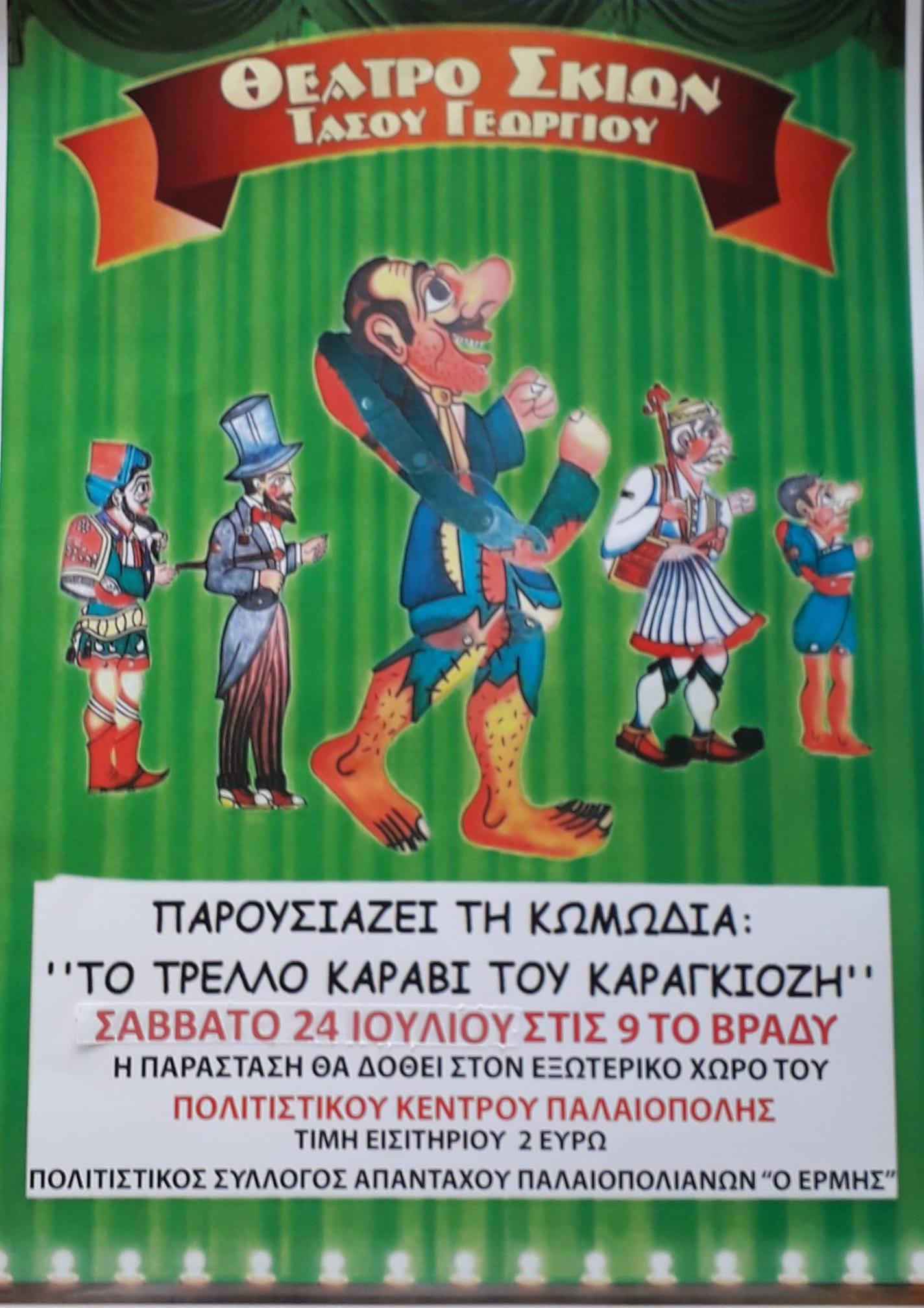Σάββατο 24 Ιουλίου: Θέατρο σκιών στην Παλαιόπολη