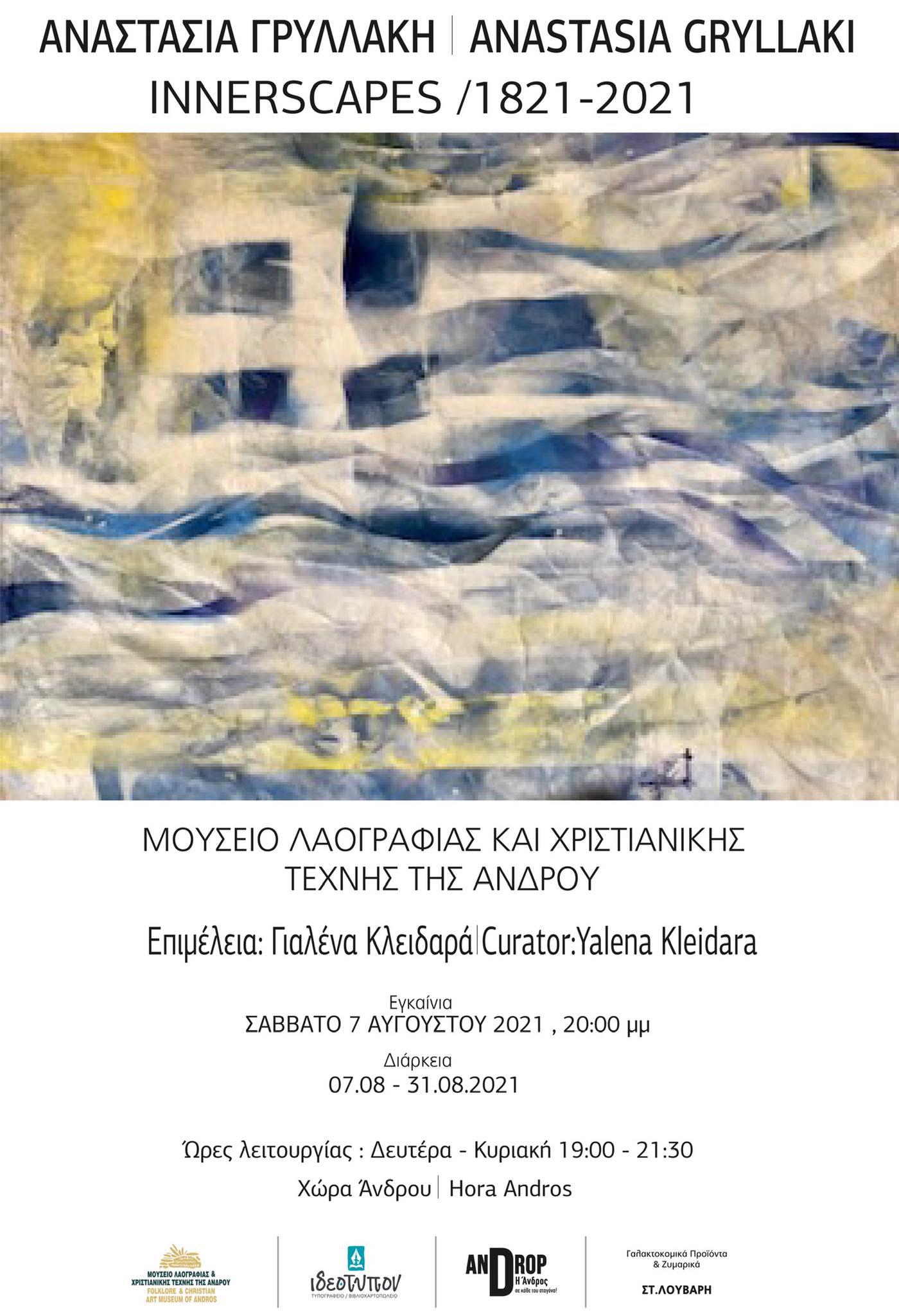 Innerscapes: Έκθεση της Αναστασίας Γρυλλάκη στο Μουσείο Λαογραφίας & Χριστιανικής Τέχνης Άνδρου