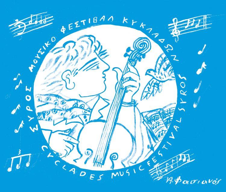 17ο Διεθνές Φεστιβάλ Κλασικής Μουσικής Κυκλάδων 2021