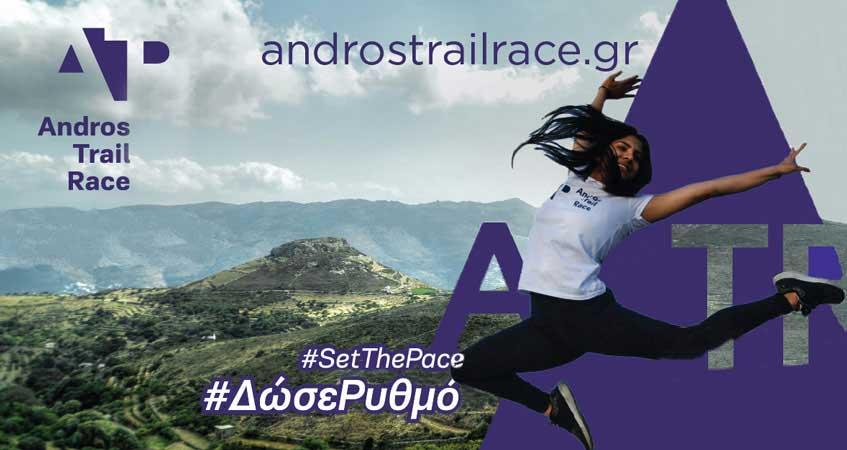 Έναρξη Εγγραφών 5ου Andros Trail Race