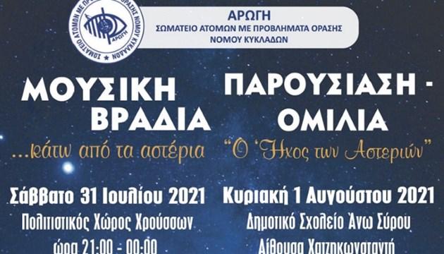 """Εκδηλώσεις – Καλοκαίρι 2021 του Σωματείου Ατόμων με Προβλήματα Όρασης Νομού Κυκλάδων""""ΑΡΩΓΗ"""""""