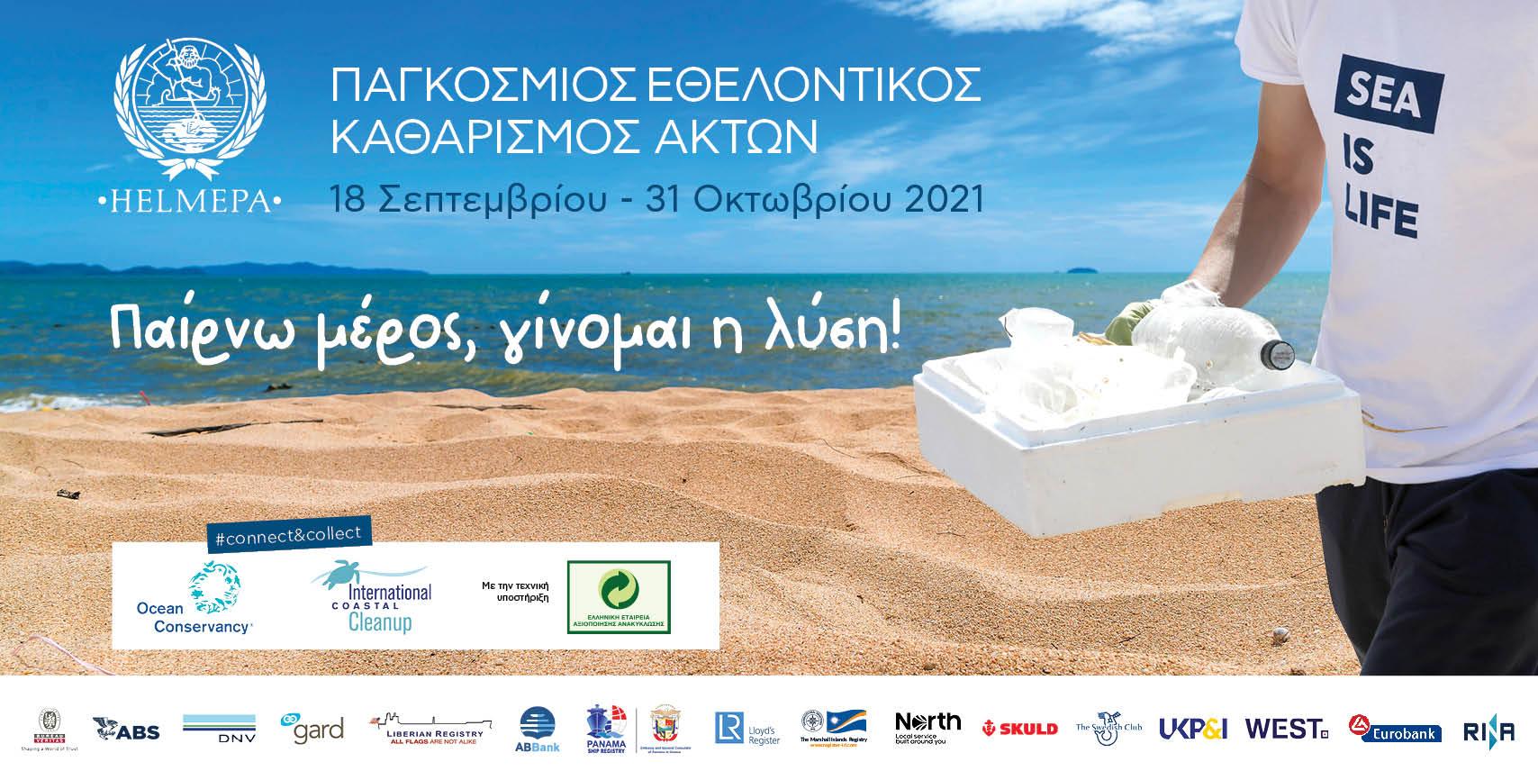 Παράκτιος καθαρισμός της παραλίας Μπατσίου