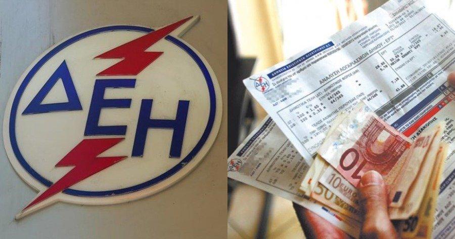Εκπτώσεις στο ρεύμα: Πόσα ευρώ λιγότερα θα πληρώνουμε ανά λογαριασμό – Παράδειγμα